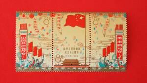 新品未使用★中国切手 紀106 中華人民共和国成立15周年 3種完★