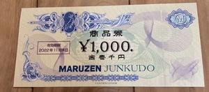 丸善 ジュンク堂書店 1,000円分★すぐに配送!