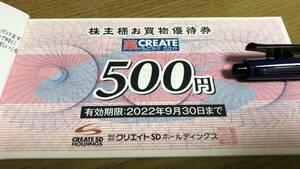 クリエイトSD 株主優待券 500円分★