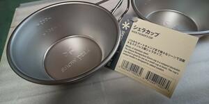 【2個】スノーピーク シェラカップ(ステンレス) E-103
