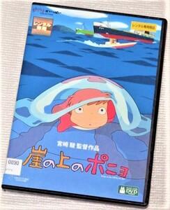 【即決DVD】崖の上のポニョ スタジオジブリ 宮崎駿