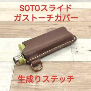 極上素材 SOTO スライドガストーチ カバー ブラウン×生成りステッチ