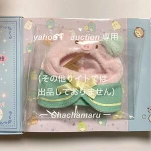 【定形外120円】すみっコぐらし シークレットおきがえすみっコ(ぶたのきこり)すみっコメルヘン童話