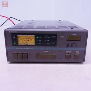 東京ハイパワー HL-350VDX 144MHz リニアアンプ 現状品【20