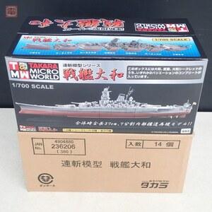 未組立 タカラ TMW 1/700 連斬模型シリーズ 戦艦大和 1BOX 計14個set TAKARA MICRO WORLD YAMATO 超弩級戦艦 大日本帝国海軍【20