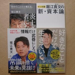 情報だけ武器にしろ。ほか堀江貴文さんの書籍4冊まとめて