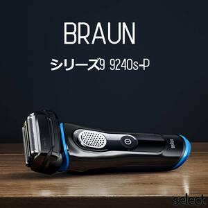 BRAUN ブラウン シリーズ9 充電式シェーバー 9240s-P ブラック/ブルー 5カットシステム 水洗い お風呂剃り