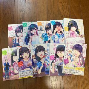 男子高校生を養いたいお姉さんの話1〜10巻セット