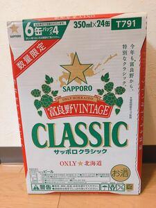 サッポロクラシック富良野vintage 350ml×24缶セット