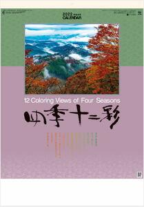 【即決】カレンダー 2022 壁掛け 風景 日本風景 大判サイズ 四季十二彩  壁掛けカレンダー 令和4年