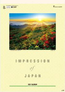 【即決】カレンダー 壁掛け 2022 大判サイズ インプレッションオブジャパン フォト 写真 日本風景 12ヶ月 令和4年