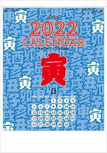 【即決】2022年 大判壁掛けカレンダー 3色デラックス文字 大判サイズ 令和4年  61×42.5cm