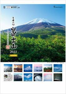 【即決】カレンダー 2022年 壁掛け 日本の心 富士山 大山行男作品集 富士山 写真カレンダー 12ヶ月 令和4年 大判サイズ
