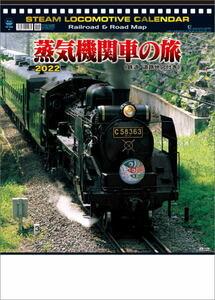 【即決】カレンダー 壁掛け 2022 SL 蒸気機関車の旅 地図付 シャッターメモ  壁掛けカレンダー 令和4年