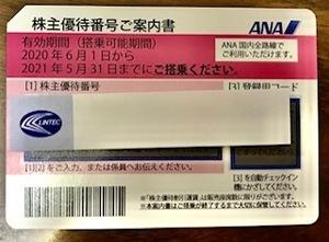 【迅速対応】ANA株主優待券 1枚 有効期限:2021年11月30日 ※番号通知