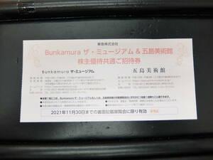 【即決アリ】Bunkamura ザ・ミュージアム株主優待共通ご招待券1枚(甘美なるフランス)