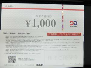 DDホールディングス 株主優待券 ダイヤモンドダイニング 1000円券×6枚 6000円分 有効期限:2022年8月31日まで