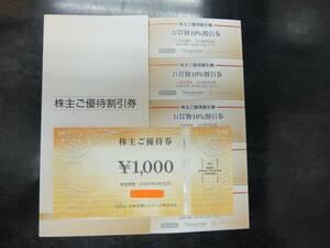日本空港ビルデング 株主優待券1000円分+10%割引券5枚 有効期限2022年6月30日