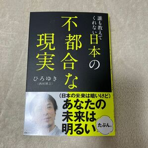 誰も教えてくれない日本の不都合な現実/ひろゆき