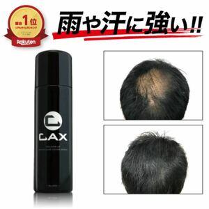 匿名配送☆CAX カックス 薄毛 ハゲ 隠し ブラック 増毛スプレー