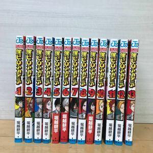 僕のヒーローアカデミア 1〜13巻