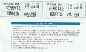 ■西武鉄道 株主優待乗車証 2枚セット 2021年11月30日まで■