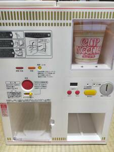 日清食品 懸賞品3000名限定CUP NOODLE カップヌードル MY ベンディングマシン 自動販売機型給湯器 TP-2009C0 非売品