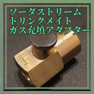 【期間限定値下】ソーダストリーム sodastream ドリンクメイト ミドボン直結 ガス充填 アダプター