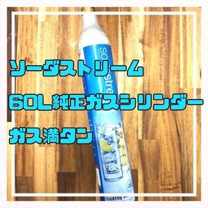 即日発送 ソーダストリーム 純正ガスシリンダー 60l ガス満タン