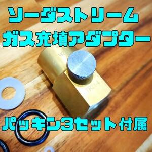 【期間限定値下】ソーダストリーム sodastream ミドボン直結 ガス充填 アダプター