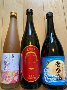 純米大吟醸 日本酒 麦焼酎 梅酒