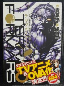 TERRA FORMARS テラフォーマーズ 8巻 ヤングジャンプコミックス 集英社 中古本