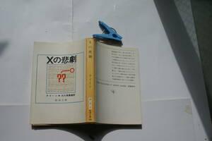 エラリイ・クイン著 Xの悲劇 定番ロングセラー 新潮文庫S61年48刷 定価400円 411頁 文庫新書本4冊1kg3cmA4程迄送188