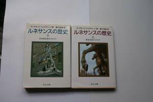 ルネサンスの歴史 上下二巻 モンタネッリ他著 中公文庫2006/2002年10/8刷 定価667+800円299/434頁 文庫新書4冊1kg3cmA4程迄送188