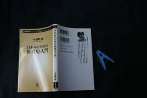 小谷野敦著 日本人のための世界史入門 皇帝とは何か王とは何か他 新潮新書2013年1刷 定価780円 271頁 文庫新書本4冊1kg3cmA4程迄送188