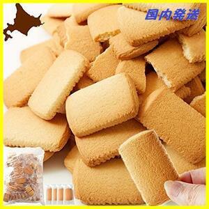 01 新品天然生活 北海道バタークッキー 500g どっさり 個包装 1T 迅速対応 迅速対応 焼き菓子 国産 大容量 ギフト (1袋(500g))