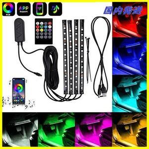 01 音に反応 在庫限り 防水 USB式 テープライト 高輝度 RGB 未使用 両面テープ 48LED 車 イルミネーション 新品Dazone