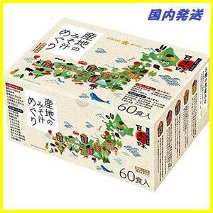 01 産地のみそ汁めぐり 60食 新品 新品 新品ひかり味噌 1T