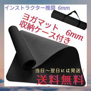 【新品未使用】ヨガマット 6mm ピラティス エクササイズマット フィットネス