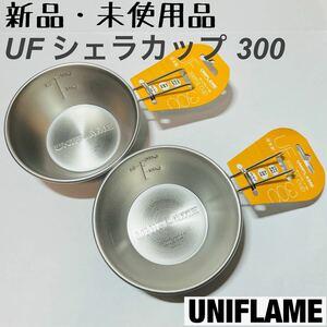【新品】 UNIFLAME ユニフレーム UFシェラカップ 300 2個 セット ステンレス