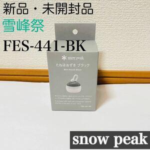 【新品・未開封品】 スノーピーク たねほおずき ブラック LEDランタン FES-441-BK 雪峰祭 2021年 限定品