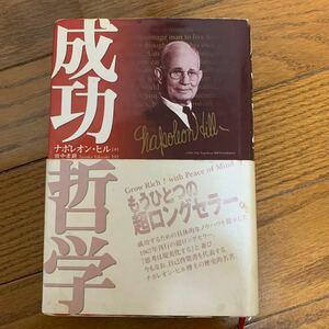 成功哲学/ナポレオン・ヒル