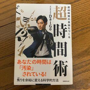 週40時間の自由をつくる超時間術/DaiGo