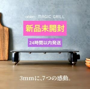 【新品未開封】abien MAGIC GRILL アビエン マジックグリル ホットプレート スマートグリル コンパクト 薄い