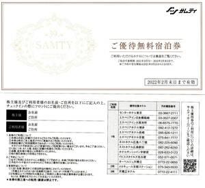 送料込☆サムティ株主優待券(無料宿泊券)2枚③