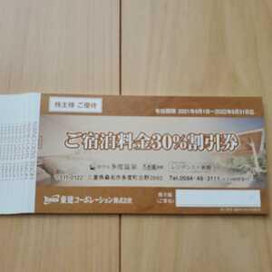 10枚セット 東建コーポレーション株主優待 ホテル多度温泉ご宿泊30%割引券