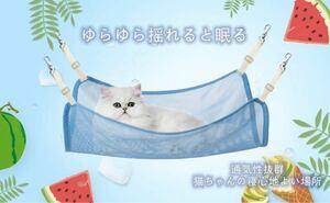 ハンモック 猫 調節可能 ペット用 メッシュ 通気性 強度アップ 丸洗い 日向ぼっこ 遊び場 キャット寝床 小動物用