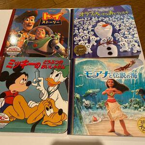 ディズニー絵本 4冊セット