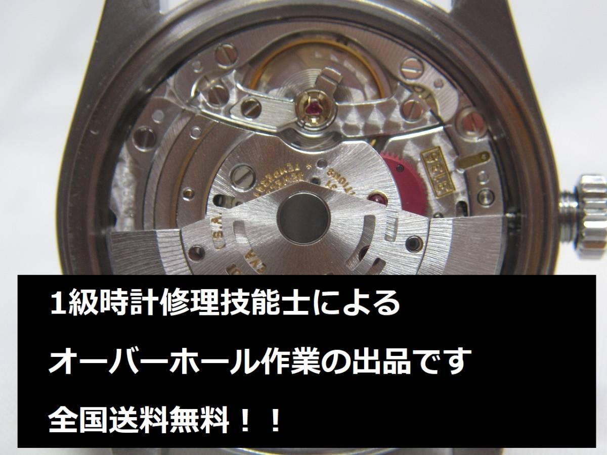 時計修理技能検定1級技能士が ROLEX エクスプローラー1 のオーバーホール作業させていただきます!!全国送料無料!!