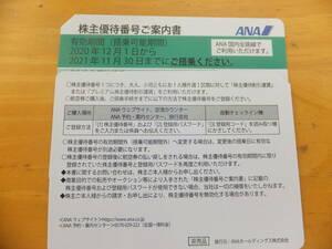 ANA株主優待券 11月30日まで 2枚セット